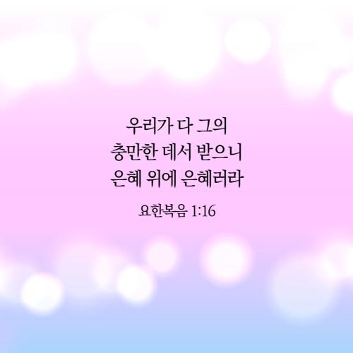 [크기변환]말씀카드_템플릿_복사본-002_(2).png